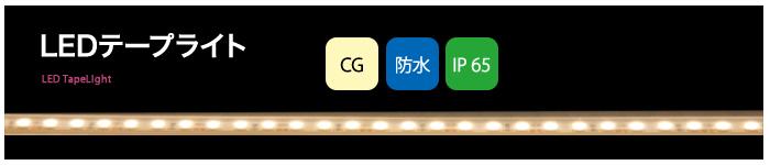 防水LEDテープライト