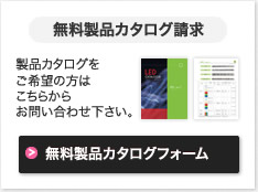 無料製品カタログフォーム