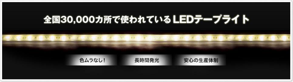 LEDテープライト,LEDモジュールならaiz合同会社