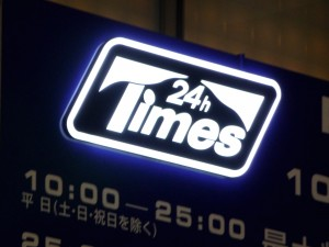 TIMES表参道ヒルズ【DOCORMO+LUX】2_convert_20140623013708