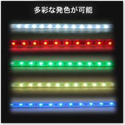 LEDテープライトは多彩な発色が可能