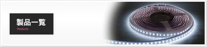 AIZ合同会社のLEDテープライト,LEDモジュールの製品一覧