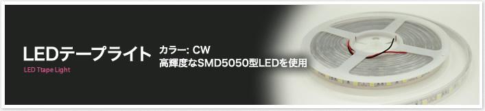 LEDテープライト色:cw