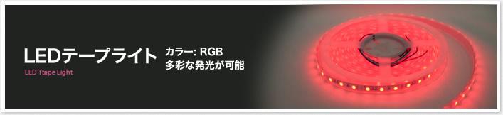 LEDテープライト色:rgb