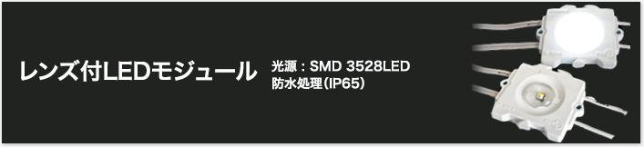 レンズ付きLEDモジュール 100V